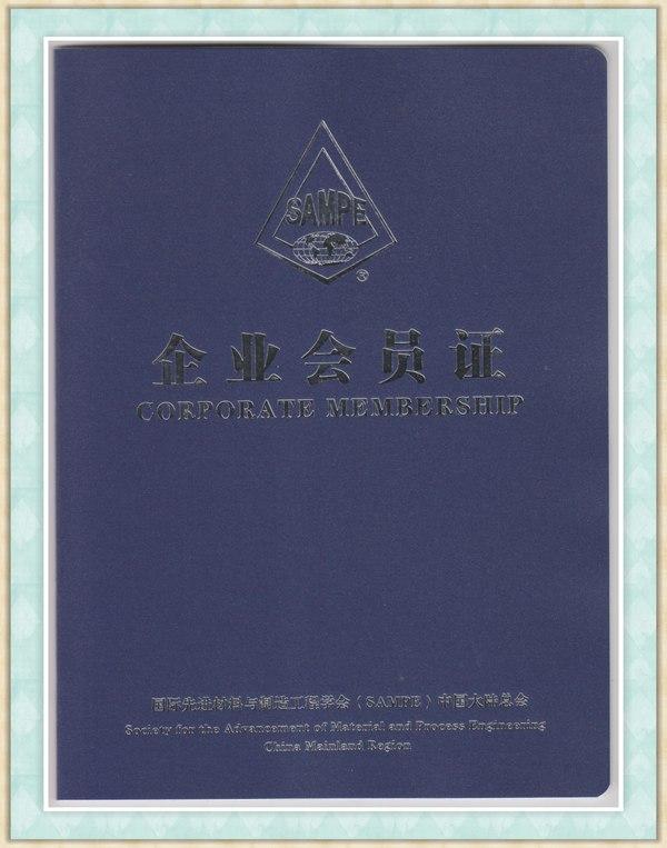 SAMPE企业会员证.jpg